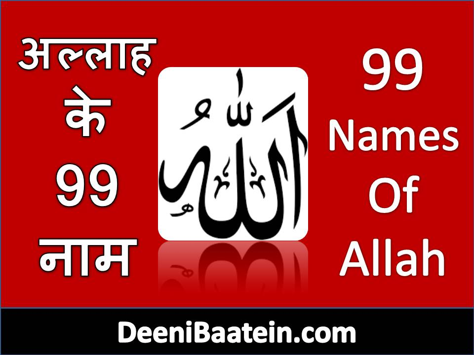 99 names of allah in hindi with meaning