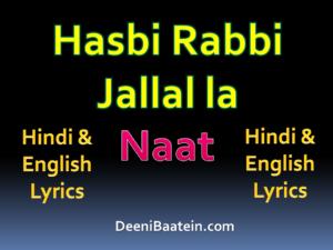 Hasbi rabbi jallallah Naat lyrics In Hindi l English