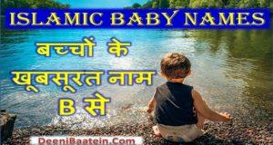 इस्लामी नाम hindi