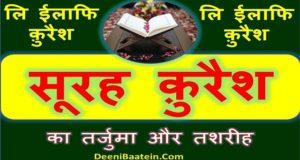surah quraish hindi