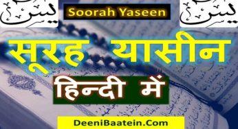 surah yaseen Shareef in hindi | सूरह यासीन शरीफ़ हिन्दी में पढ़ें