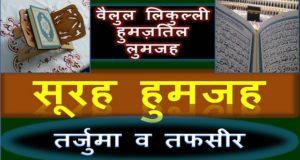 surah waylul likulli humazah hindi