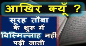 surah tauba facts hindi