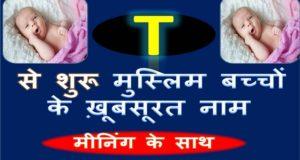 muslim boy names hindi