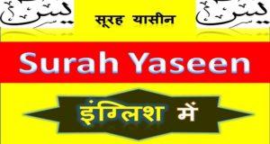 surah yaseen in english text full