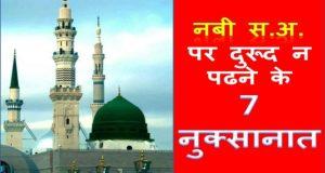 Durood Shareef hindi