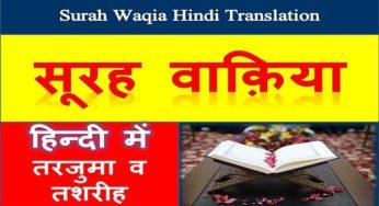 Surah Al-Waqia Hindi Translation | सूरह वाक़िया हिन्दी तरजुमे के साथ