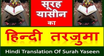 Surah Yaseen Translation Hindi | सूरह यासीन का तर्जुमा हिन्दी में