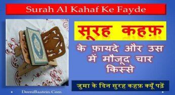 Juma Ke Din Surah Al Kahaf Ke Benefits | सूरह अल कहफ़ के फ़ायदे और उसकी खूबियाँ
