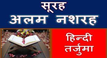 Surah Alam Nashrah Hindi Translation | सूरह अलम नशरह हिन्दी तर्जुमा