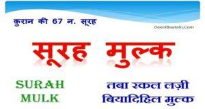 surah mulk hindi