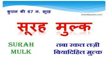 Surah Mulk Hindi ( Taba Rakal lazi ) | सूरह मुल्क हिन्दी में