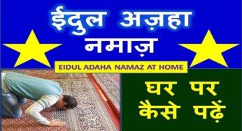 eid ki namaz at home