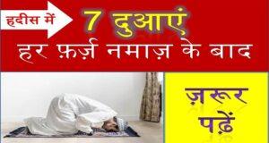 7 Duayen Farz Namaz Ke Baad