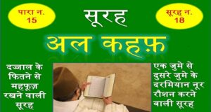 surah kahaf in hindi