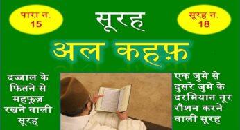 Surah Al Kahaf In Hindi | क़ुरान की मशहूर सूरह अल कहफ़ हिंदी में