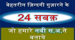 24 Lesson By Prophet Muhammad In Hindi