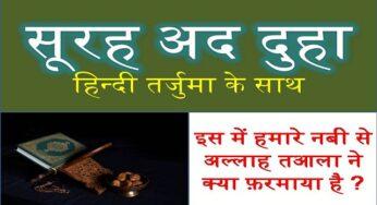 Surah Ad-Duha With Translation In Hindi | सूरह दुहा तर्जुमा के साथ | Surah No. 93
