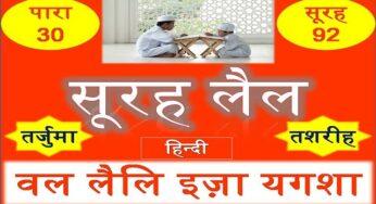 Surah Lail Full Hindi Translation | Surah No. 92 | सूरह लैल का तर्जुमा