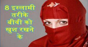 Husband & Wife In Islam in hindi