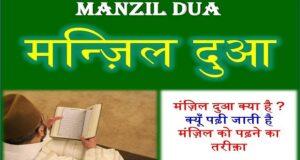 manzil dua in hindi