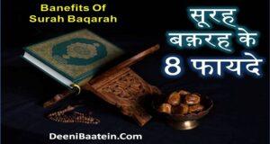 8 Benefits Of Surah Baqarah In Hindi