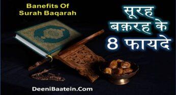 8 Benefits Of Surah Baqarah In Hindi | सूरह बक़रह के 8 फायदे