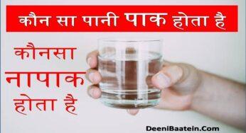 Pak Ya Napak Pani Kaun Sa Hota Hai | पाक या नापाक पानी कौन सा होता है ?