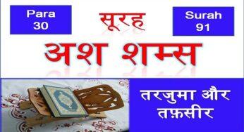 Surah Ash-Shams Hindi With Translation | सूरह शम्स हिंदी तर्जुमे के साथ