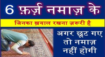 namaz me farz kitne hai in hindi